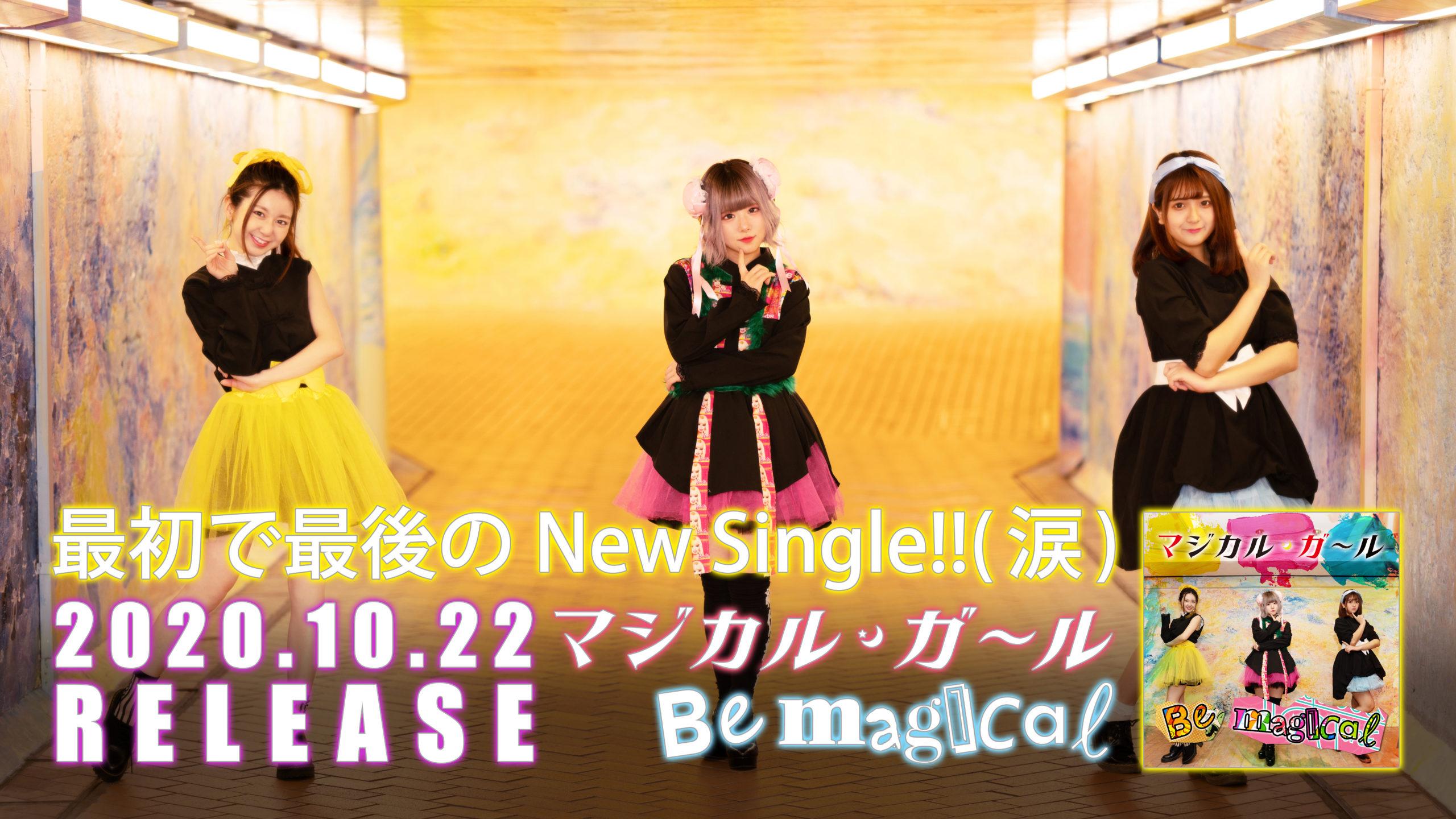 マジカル・ガール「Be magical」RELEASE