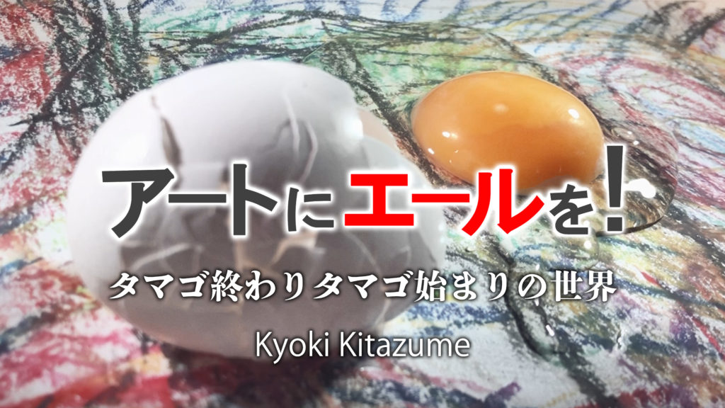 Kyoki Kitazume アートにエールを!東京プロジェクトに参加