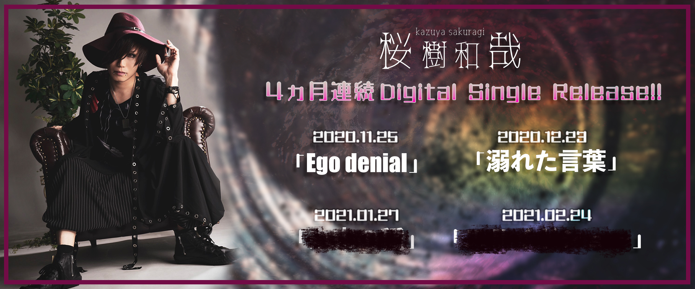桜樹 和哉 4ヶ月連続Digital Single Release!!