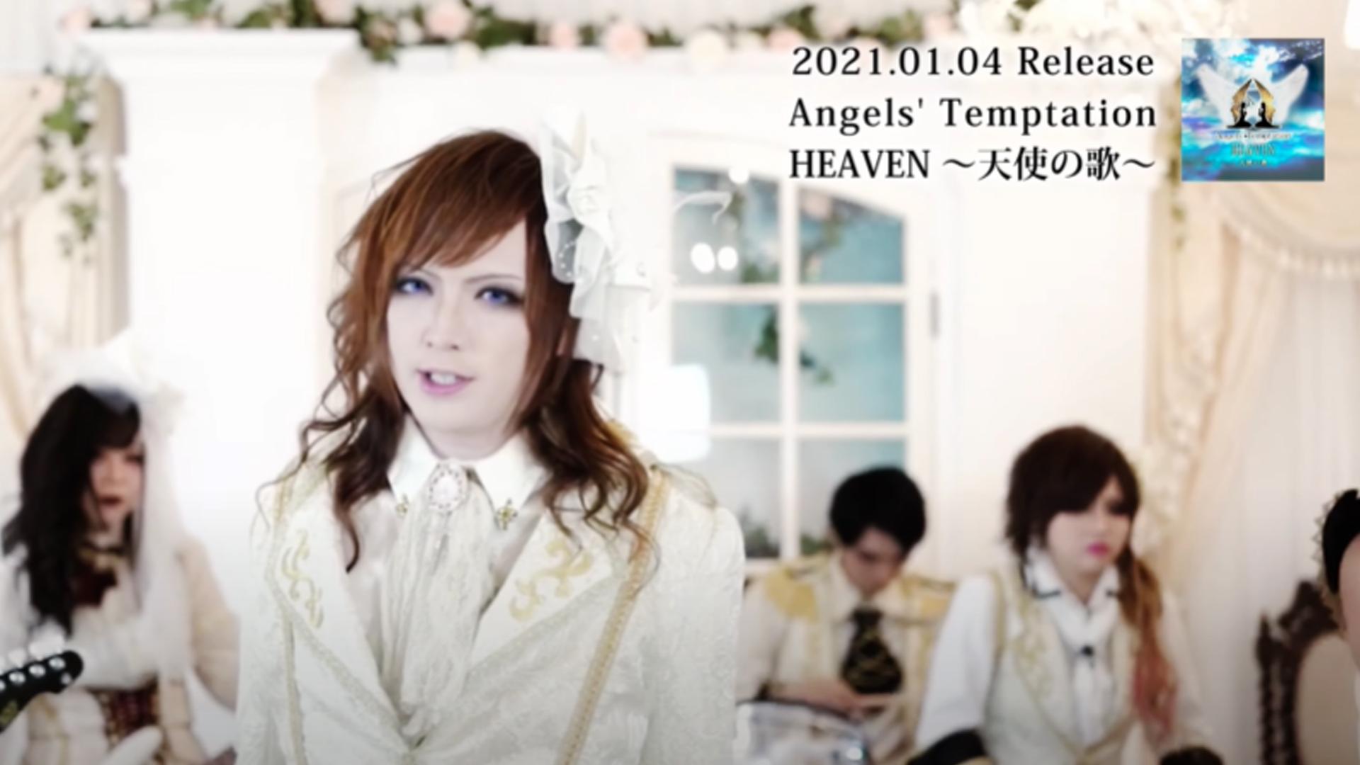 Angels' Temptation『HEAVEN~天使の歌~』MV Short Ver.を本日公開!