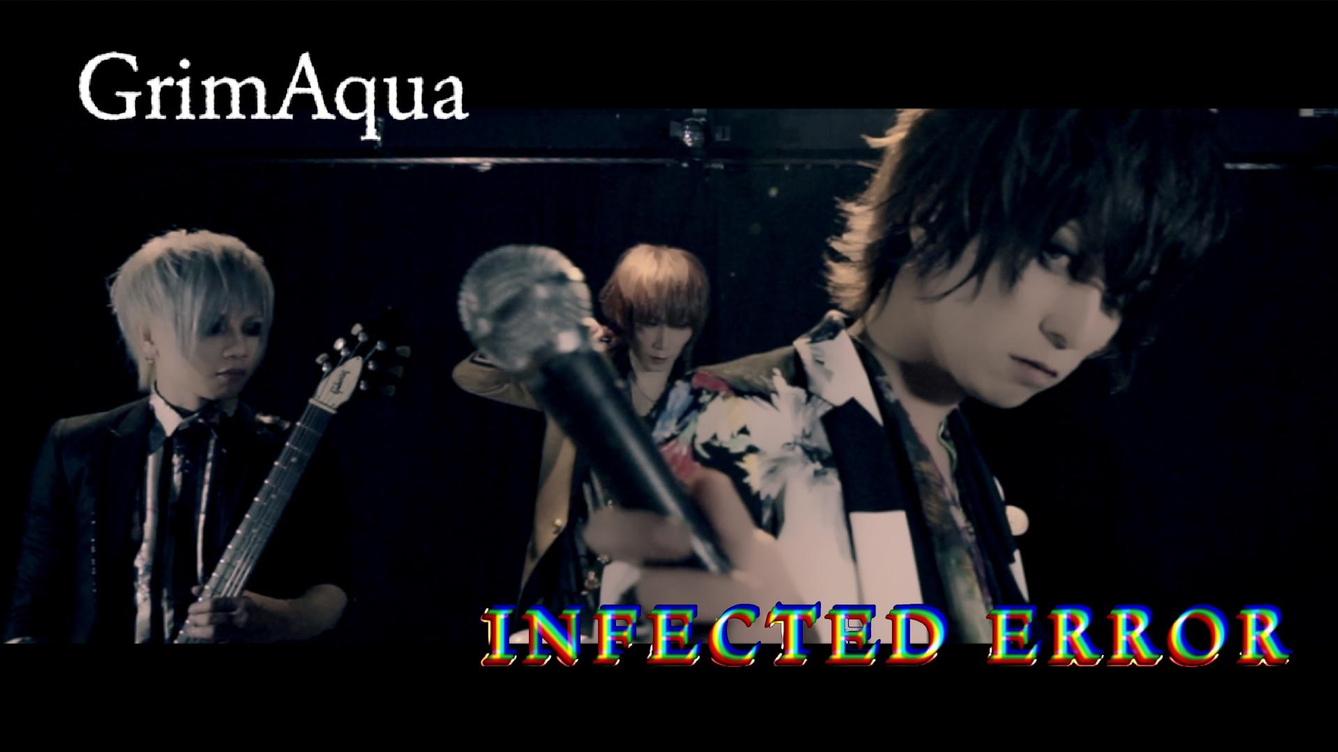 GrimAqua 1st MV『INFECTED ERROR』FULL解禁!
