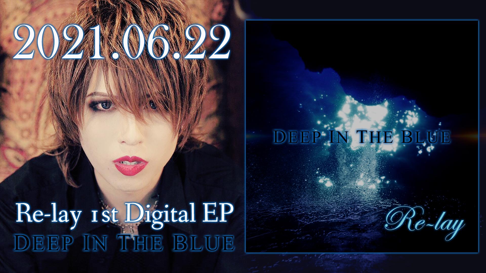 Re-lay 1st Digital EP「DEEP IN THE BLUE」2021.06.22配信スタート!