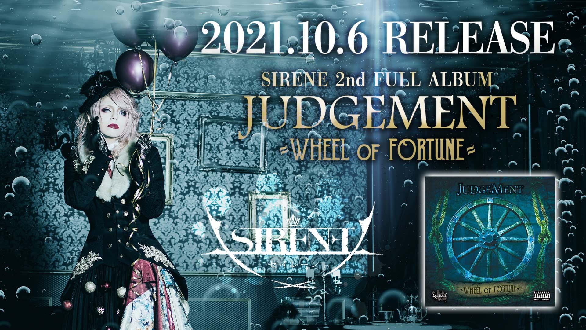 SIRENE 2nd Full ALBUM「JUDGEMENT~WHEEL of FORTUNE~」2021.10.06全国リリース!